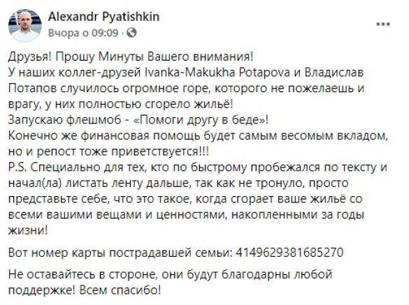 скрін допису про пожежу в Києві