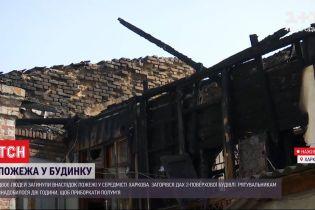 В Харькове во время пожара погибли два человека