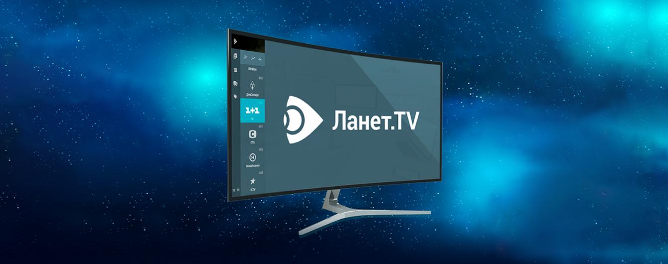 Смотреть ТВ онлайн без привязки к месту и времени? С Ланет.TV это легко!