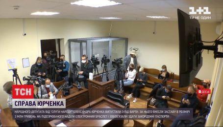 Цена свободы: за Юрченко внесли залог в размере трех миллионов гривен