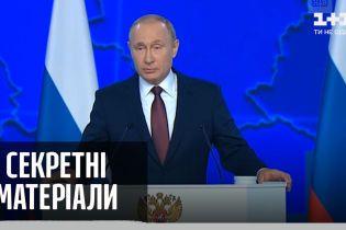 Нобелівська премія Путіна – Секретні матеріали