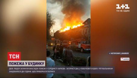 Ночной пожар в Харькове: что стало причиной и когда люди смогут вернуться домой