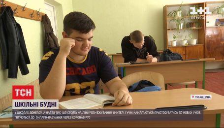 Випробування коронавірусом: як у школах Донбасу пристосовуються до нових умов навчання