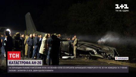 Катастрофа АН-26: як розвивалися події у перші години після катастрофи