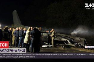 Катастрофа Ан-26: как развивались события в первые часы после катастрофы