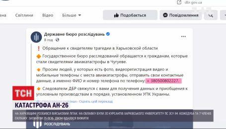 Найсвіжіші дані: Зеленський вирушив до Чугуєва, а свідків катастрофи просять ділитися відео і фото