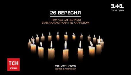 День жалоби: рівно о 12 в усій країні відбулася хвилина мовчання за загиблими під Харковом