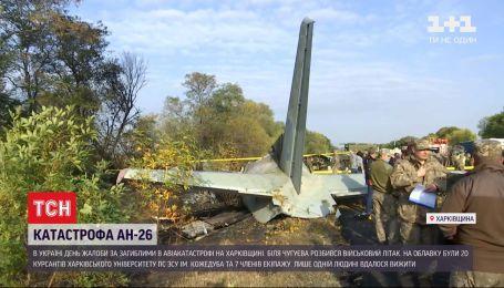 Под Харьковом разбился военный самолет Ан-26: первые кадры после катастрофы