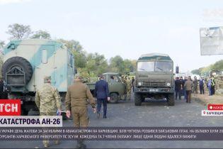 Катастрофа Ан-26: пошуково-рятувальна операція на місці катастрофи завершилась