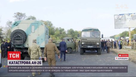 Катастрофа АН-26: поисково-спасательная операция на месте катастрофы завершилась
