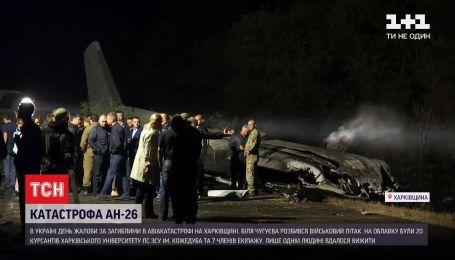 Прочесывали поле и лесополосу - чугуевцы пытались найти тех, кто выжил в авиакатастрофе