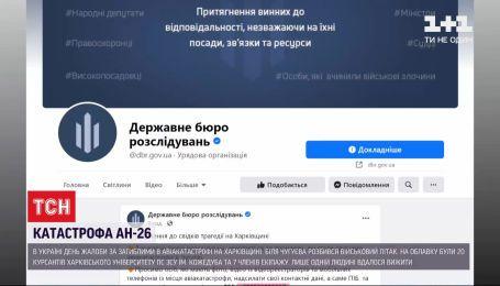 У Держбюро закликали свідків авіатрощі у Чугуєві надсилати інформацію про трагедію
