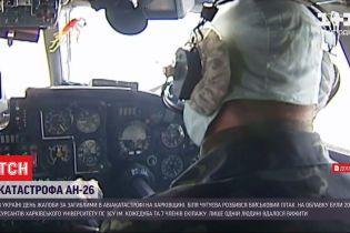 Державне бюро розслідувань має 4 версії причин катастрофи літака Ан-26