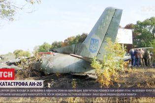 """Необходимость ДНК-экспертизы, """"двигатель не отказал"""" - новости о катастрофе Ан-26"""