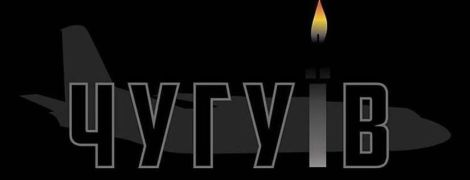 Авіакатастрофа під Чугуєвом: реакція українських зірок на трагедію