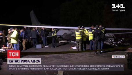 Трагедія Ан-26: як розвивалися події у перші години після катастрофи