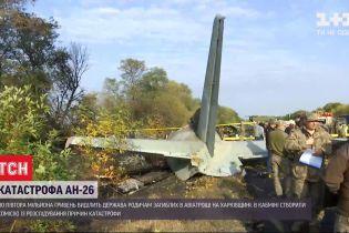 Держава виділить родичам загиблих в авіатрощі по 1,5 мільйона гривень