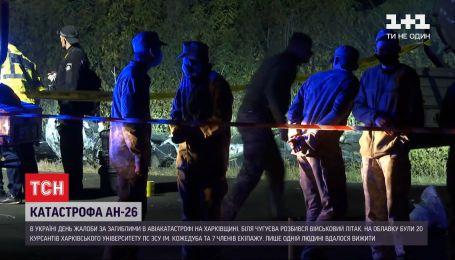 ГБР имеет 4 версии причин катастрофы под Чугуевом