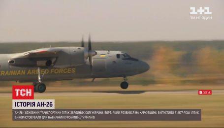 Ан-26 - что известно о модели самолета