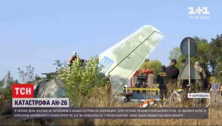 Один юнак вижив, а Зеленський доручив призупинити польоти - підсумок новин про авіатрощу