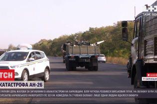 Трагедия под Чугуевом: с места крушения собрали все обломки