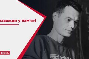 Тяжка втрата: від раку помер чернівецький кореспондент ТСН Олег Тудан