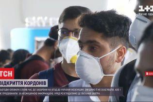 Чи відкриті кордони: заборону на в'їзд до України іноземцям не скасували, але й не продовжили
