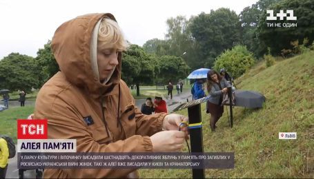 У Львові висадили алею пам`яті загиблим жінкам на Сході