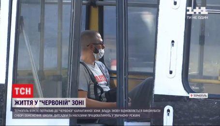 """Тернополь опять в """"красной"""" зоне: как в городе среагировали на требование усилить карантин"""