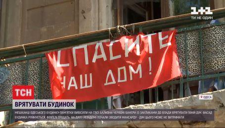 В Одессе жители старинного дома-памятника вывесили на балконы баннеры с призывом к властям