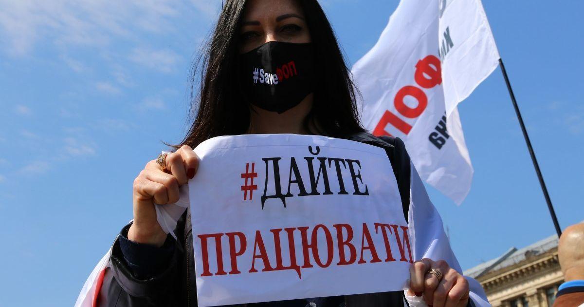 Под Верховной Радой пикетируют предприниматели: что требуют ФЛП