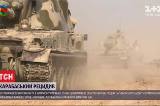 Конфлікт в Нагірному Карабасі: жертвами вже стали щонайменше 7 мирних людей