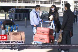 Кордони більше не на замку: Україна знову пускає іноземців
