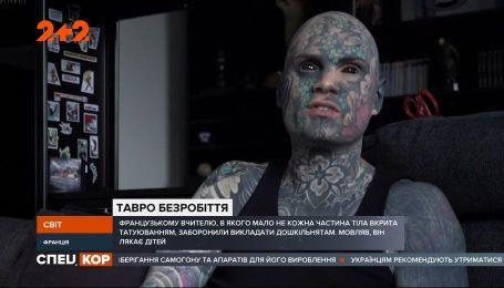 Втратив роботу через татуювання: французькому вчителю заборонили викладати дошкільнятам