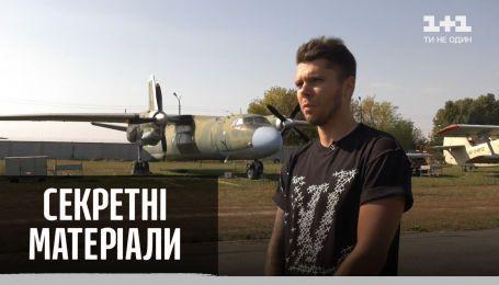 Які версії падіння Ан-26 висуває ДБР – Секретні матеріали