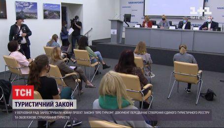 """В Раде зарегистрировали новый законопроект """"О туризме"""" - что он предусматривает"""