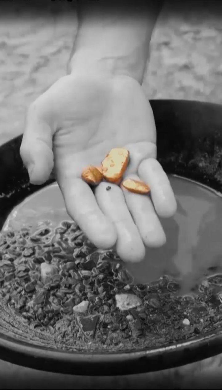 """""""Золота лихоманка"""": де в Україні шукати золото і який інструмент для цього потрібен"""