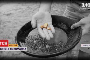 """""""Золотая лихорадка"""": где в Украине искать золото и какой инструмент для этого нужен"""