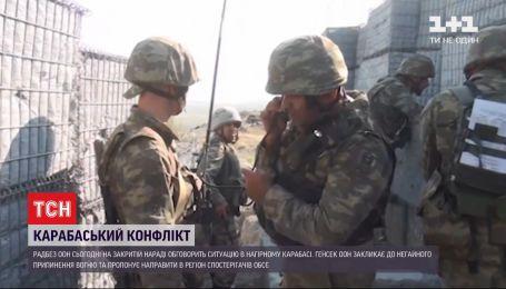 Закрытое совещание: Совбез ООН обсудит ситуацию в Нагорном Карабахе