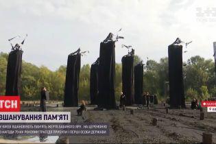 В Киеве почтили годовщину трагедии Бабьего Яра