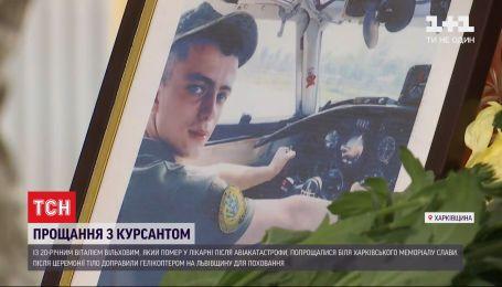 Бути льотчиком мріяв з дитинства: у Харкові прощаються з курсантом Віталієм Вільховим