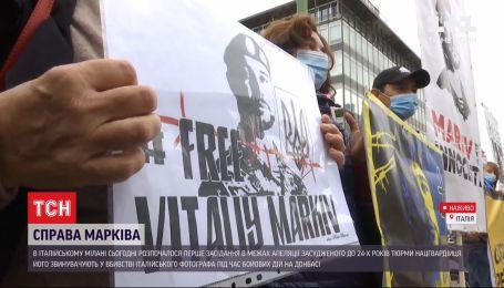 Українська громада Італії влаштувала акцію під судом у Мілані на підтримку Віталія Марківа
