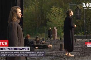 79 годовщина трагедии: как в Киеве вспоминают жертв Бабьего Яра