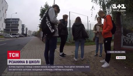 У Польщі 16-річна ліцеїстка з ножем атакувала інших учениць