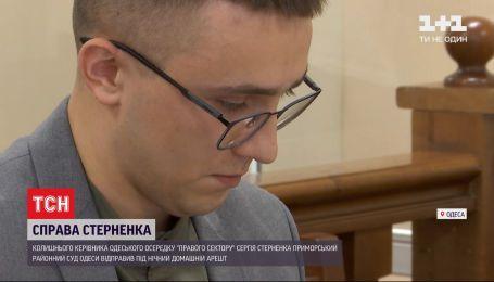 Суд Одессы отправил Сергея Стерненко под ночной домашний арест