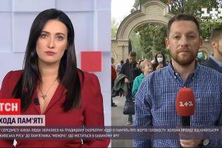 В центре Киева люди собираются на уже традиционную скорбную ходу