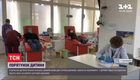 У Львівській області 3-річна дівчинка має тяжкі ускладнення від COVID-19, потрібні донори крові