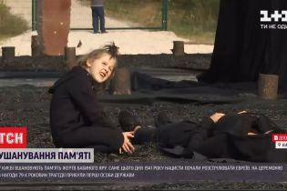Вшанування пам'яті: на місці масового розстрілу євреїв у Києві влаштували інсталяцію