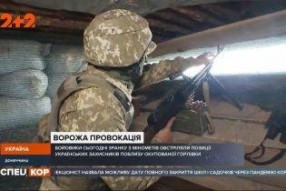 Российские оккупанты обстреляли позиции украинских защитников на участке фронта в районе Горловки
