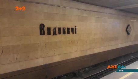 """У столичному метрополітені впав під потяг """"зачепер"""": молодий чоловік загинув на місці"""